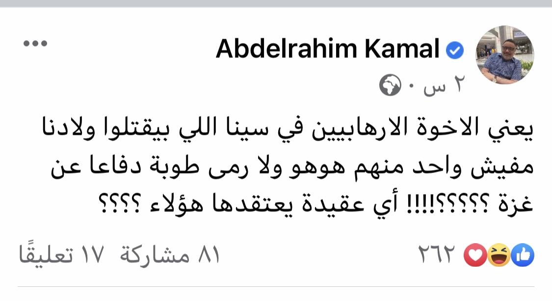 تغريدة عبدالرحيم كمال