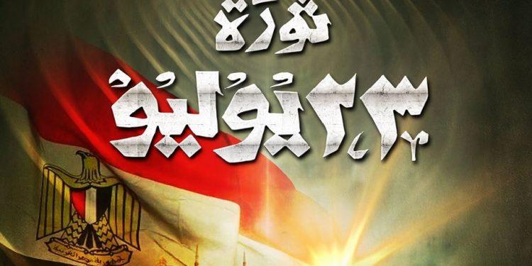 غدًا.. مصر تحتفل بـ الذكرى 69 لـ ثورة يوليو المجيدة | اوان مصر