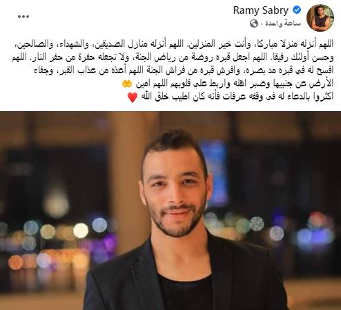 رامي صبري يتذكر شقيقه بـ الدعاء في يوم عرفة