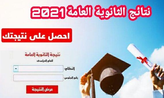 نتيجة الثانوية العامة 2021 بكود الطالب