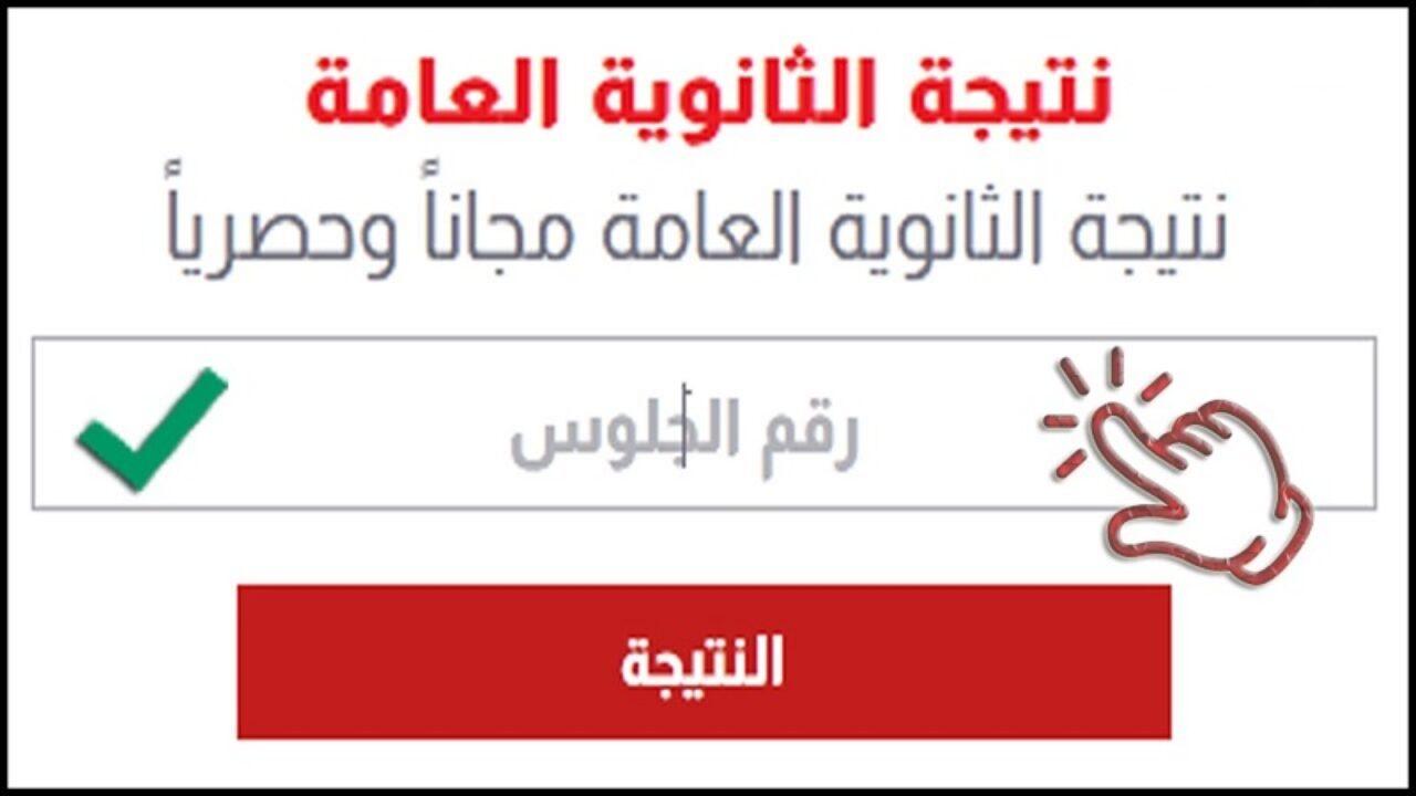 موعد ظهور نتيجة الثانوية العامة 2021 بمحافظة القاهرة