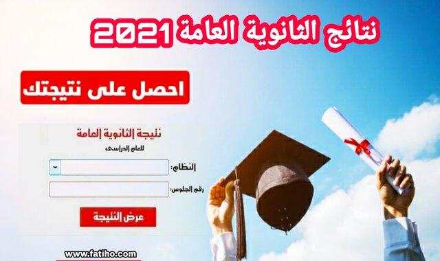 تحديث رابط نتيجة الثانوية العامة .. موعد التنسيق والإلتحاق بالجامعات 2021