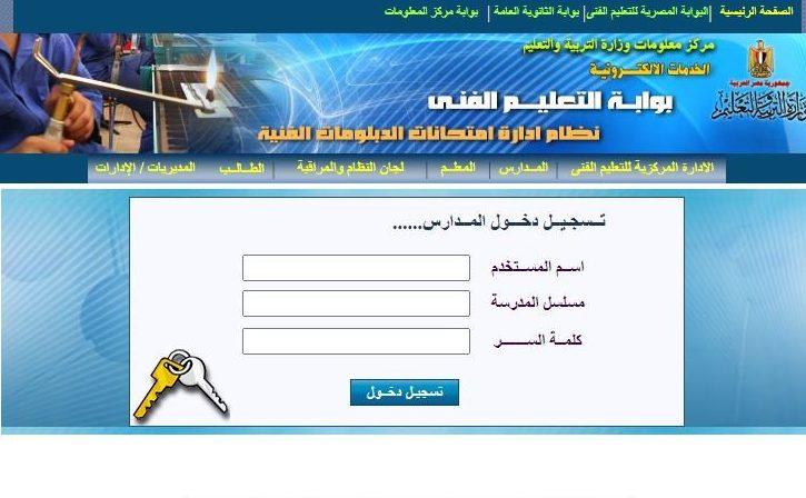 نتيجة دبلوم صنايع 2021 برقم الجلوس بمحافظة كفر الشيخ، أوان مصر