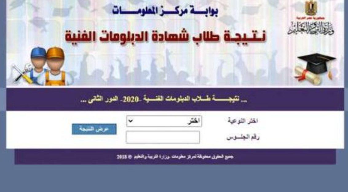 حصريًا لينك نتيجة الدبلومات الفنية 2021 بالأسم ورقم الجلوس، أوان مصر