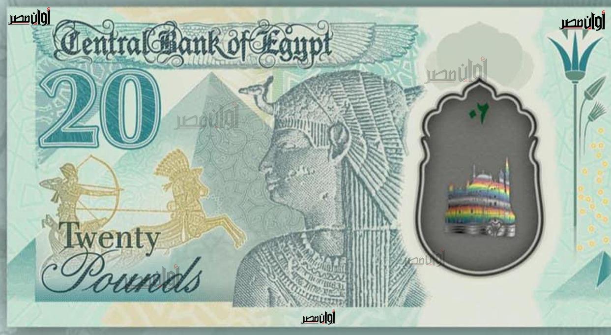 الخلفية مسجد الفتاح العليم.. شاهد العملات البلاستيك الجديدة