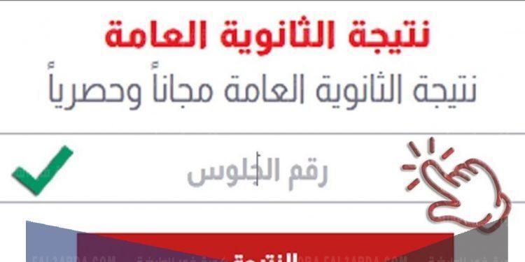 """الحصول على نتيجة الثانوية العامة 2021 من خلال رابط بوابة """"أوان مصر نتيجتك"""""""