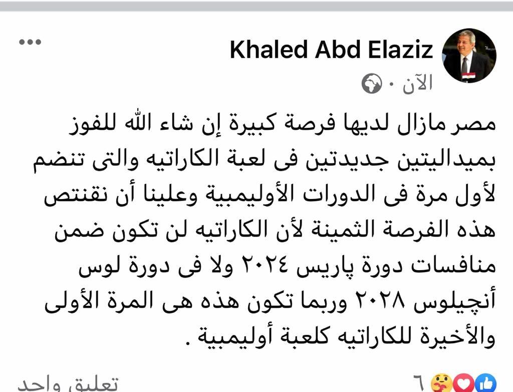 خالد عبدالعزيز - وزير الرياضة السابق على الفيسبوك