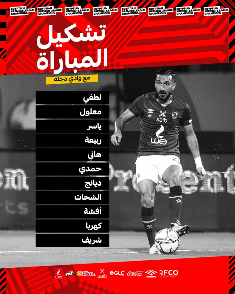موسيماني يبدأ مباراة دجلة بالمهاجم محمد شريف.. تعرف على التشكيل