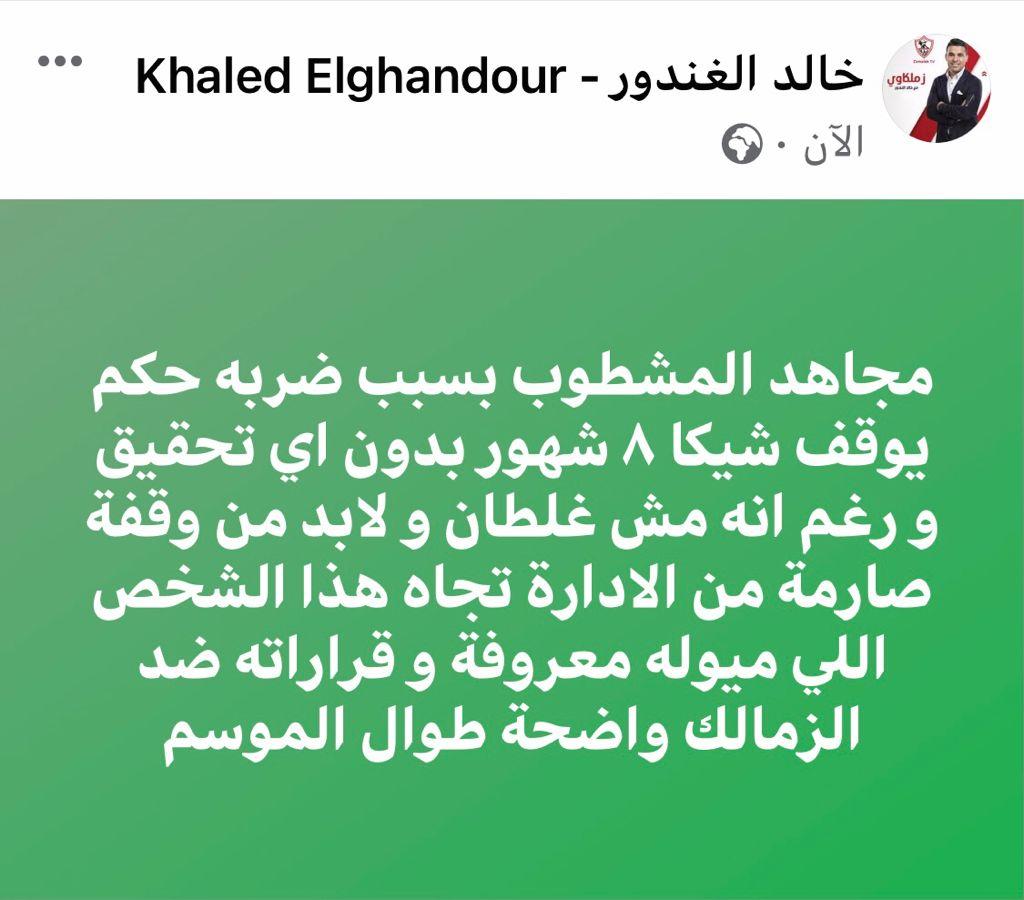 خالد الغندور يهاجم مجاهد بعد إيقاف شيكابالا