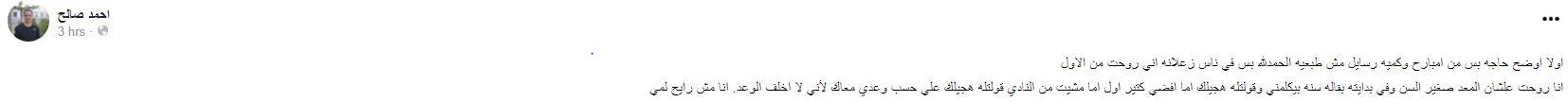 """أحمد صالح عن أزمة مي حلمي: """"مكنتش رايح لمي"""""""