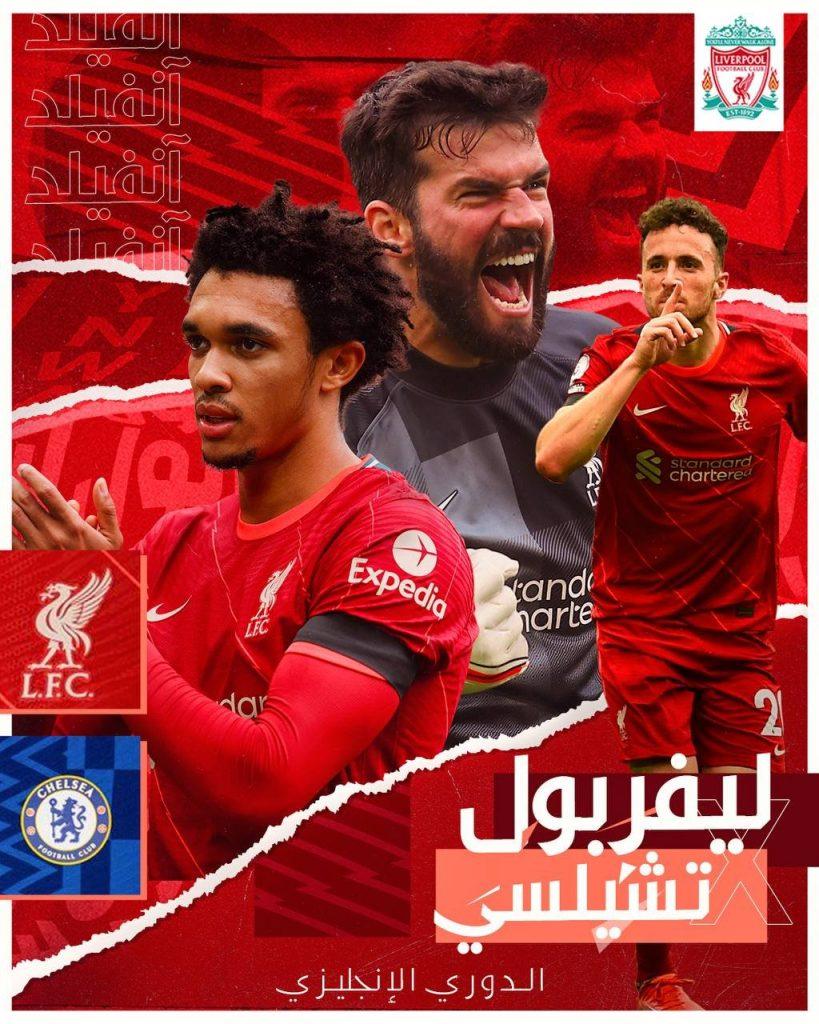 محمد صلاح يتعادل لـ ليفربول في نهاية الشوط الأول