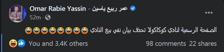 عمر ربيع يسخر من بيان نفي بيع كوكاكولا لنادي مستقبل وطن