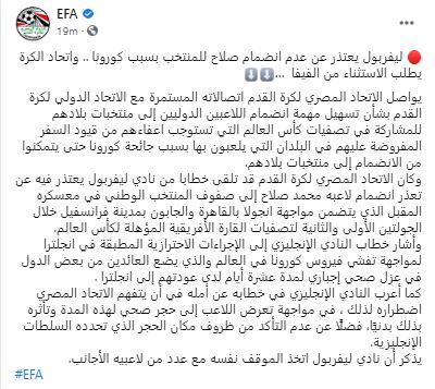 ليفربول يرفض انضمام محمد صلاح لمنتخب مصر