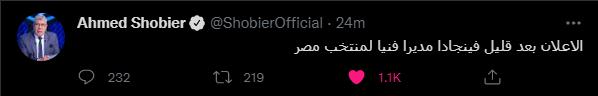 أحمد شوبير يعلن فينجادا مدير فني جديد لمنتخب مصر