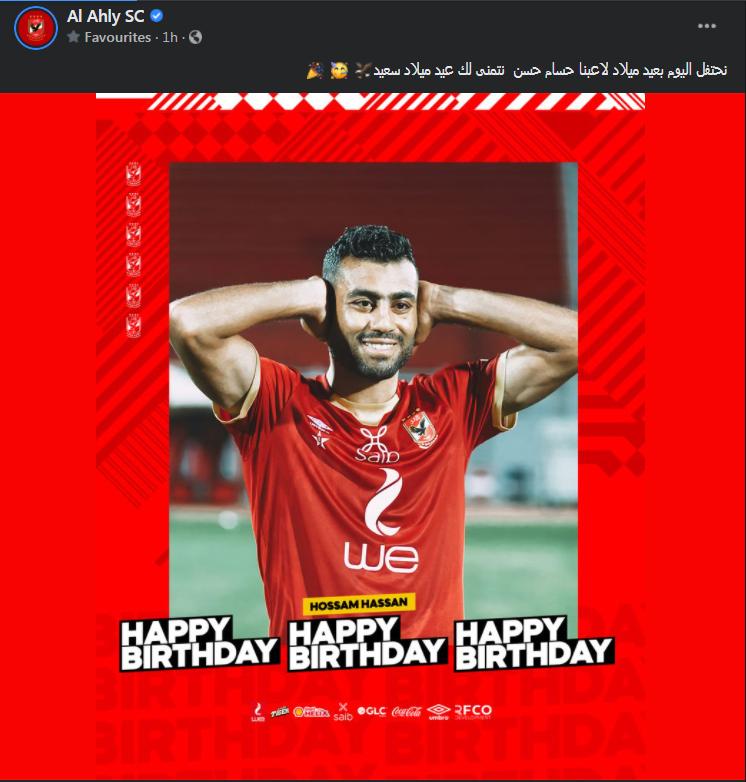 حسام حسن لاعب الأهلي