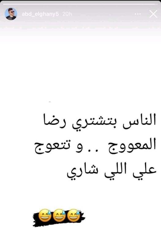محمد عبدالغني على الإنستجرام