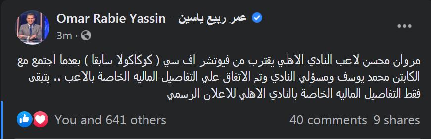 مروان محسن ينتقل إلى مستقبل وطن