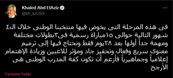 خالد عبدالعزيز - وزير الرياضة السابق على تويتر