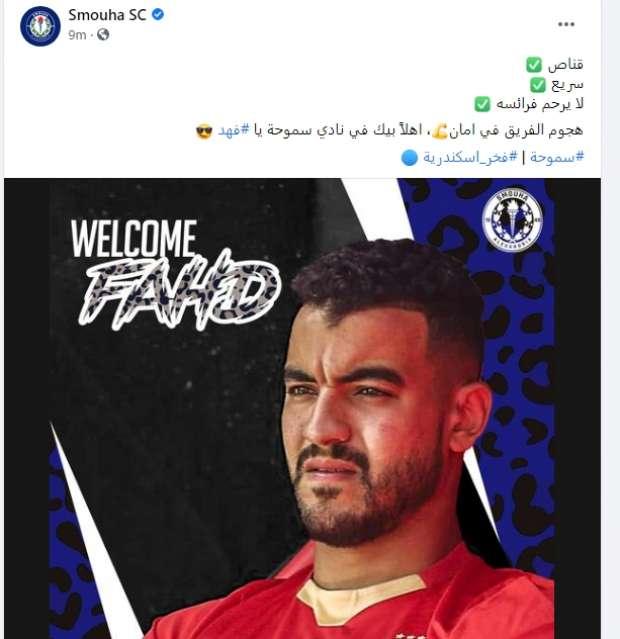 فهد جمعة لاعب سموحة