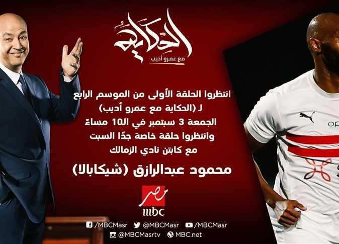 اسأل شيكابالا.. يتصدر تويتر قبل حلقته مع عمرو أديب