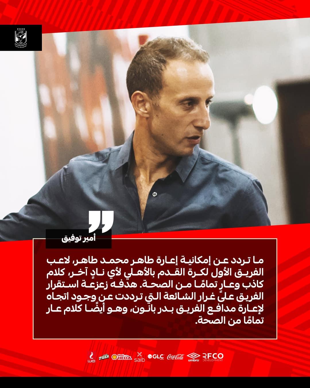 حقيقة إعارة طاهر محمد طاهر