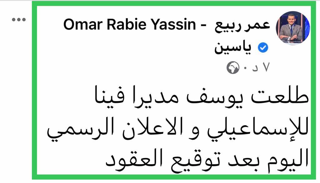 منشور عمر ربيع ياسين