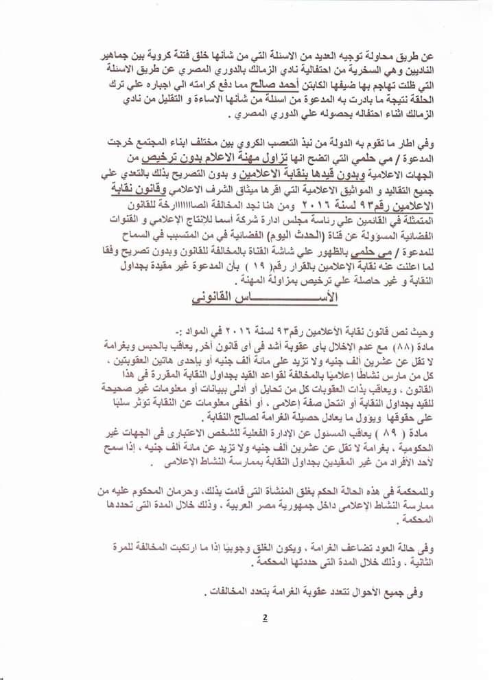بلاغ للنائب العام ضد مي حلمي لانتحالها صفه إعلامية