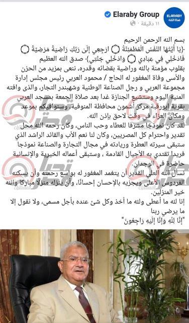 وفاة محمود العربي رجل الصناعة الوطنية